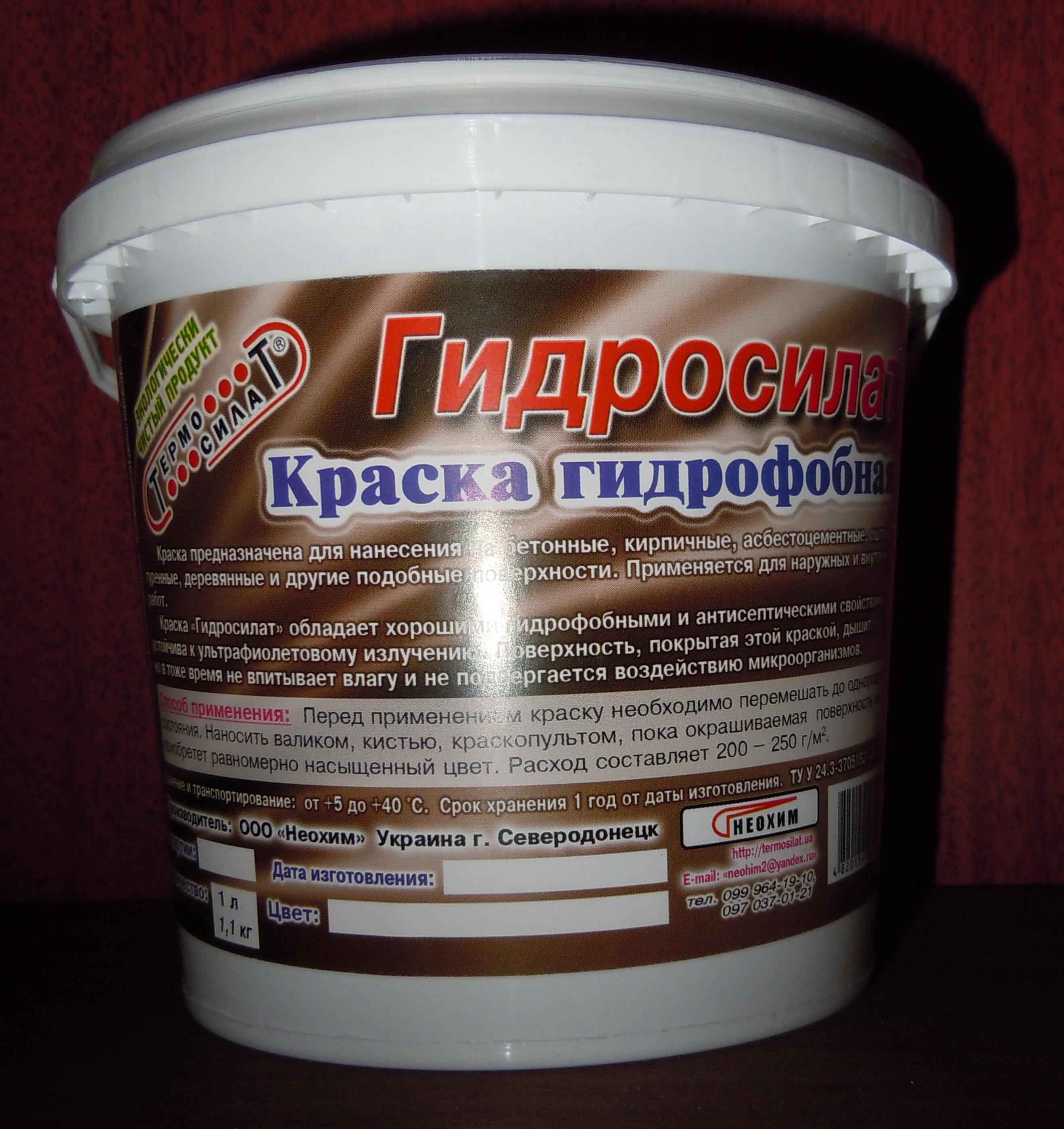 Гидрофобная краска для бетона
