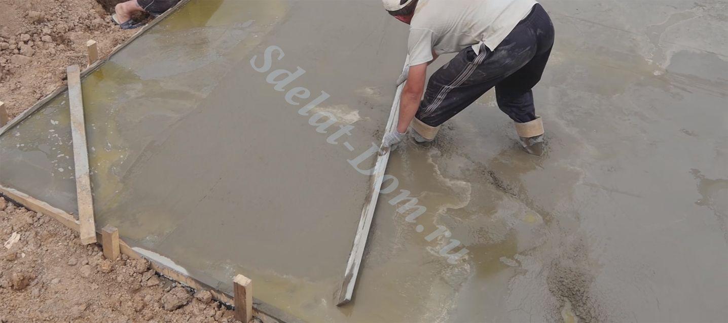 Выравниваем поверхность залитого бетона