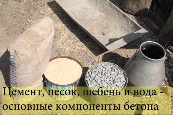 Чаще всего в строительном деле используется цементно-известковая смесь, бетон и цементно-песчаный раствор