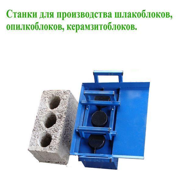 Ручной станок без вибромотора для производства шлакоблоков
