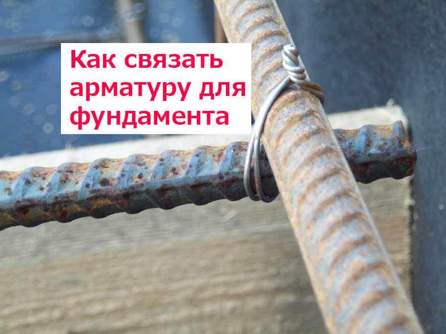 Вязка арматуры - фото