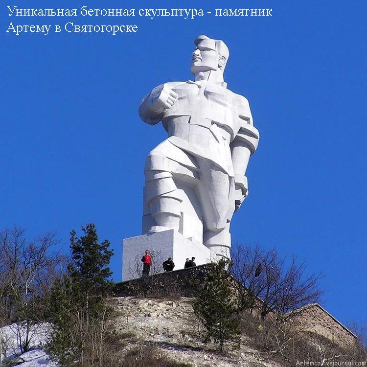 Уникальная бетонная скульптура - памятник Артёму в Святогорске