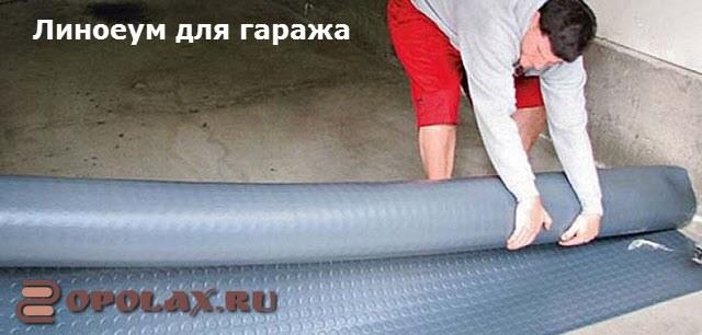 рулонная резина для пола гаража