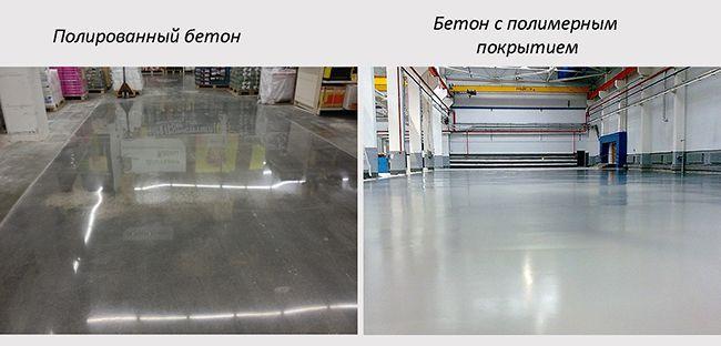 Сравнение полимерного и полированного бетона