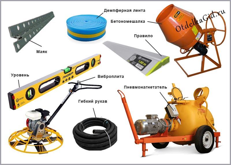 Оборудование и расходные материалы, необходимые для укладки полусухой стяжки